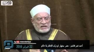 مصر العربية | أحمد عمر هاشم : مصر ستنهار لو تركت الإعلام بلا حاكم