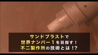 株式会社不二製作所 新卒採用企業紹介ムービー