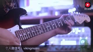 【原创】电吉他独奏《当我在想你的时候》结尾部分撕心裂肺,至少有十年,我不曾流泪