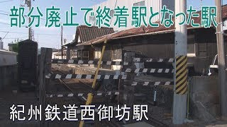 西御坊駅はこの先に1駅路線があり、日高川駅まで行っていましたが、この...