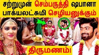 சற்றுமுன் செம்பருத்தி ஷபானா பாக்யலட்சுமி செழியனுக்கும் திருமணம்! Shabana | Aryan | Parvathi |