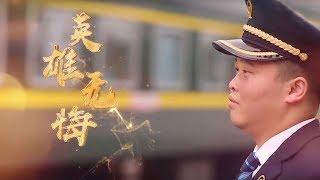 《最美铁路人》 20190508 英雄无悔 徐前凯| CCTV科教