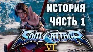 SoulCalibur 6 - прохождение Истории на русском - часть 1