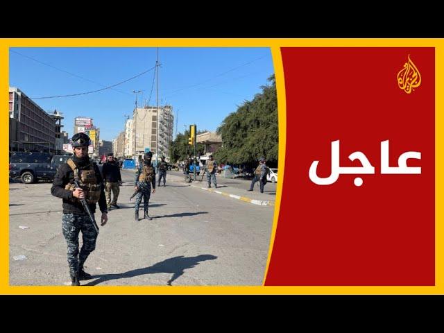عاجل | قتلى وجرحى في تفجير انتحاري مزدوج وسط بغداد