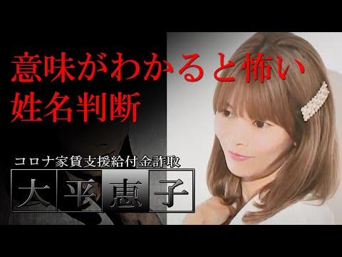 意味がわかると怖い姓名判断。大平恵子41歳
