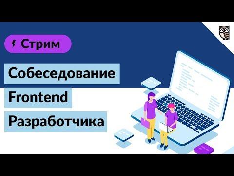 Собеседование Frontend-разработчика