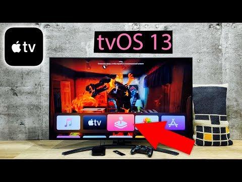 Обзор TvOS13 на Apple TV 4k, теперь с ARCADE!