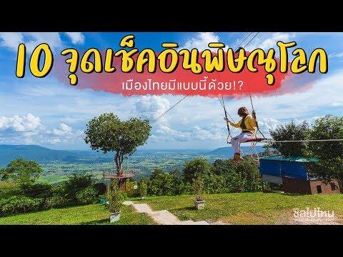 10 จุดเช็คอินพิษณุโลก เมืองไทยดี๊ดี มีแบบนี้ด้วย