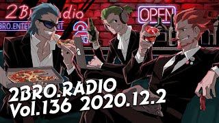 2broRadio【vol.136】