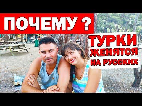 Почему турки женятся на русских? Переезд в Турцию/ Турецкий муж/ Турецкие соседи и семья/ Анталия
