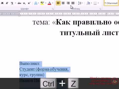 Как подписывать доклад титульный лист образец