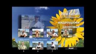 Видеоуроки здоровья от Льва Кипко