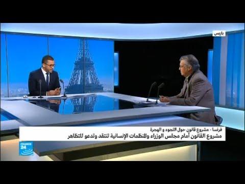 فرنسا: المنظمات الإنسانية تنتقد مشروع قانون الهجرة وتدعو للتظاهر  - نشر قبل 3 ساعة