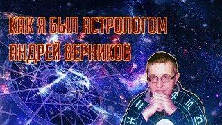 Как я был астрологом - Андрей Верников