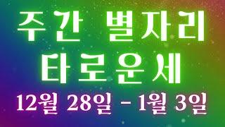 하얀달 미스틱의 주간 별자리 타로운세 12월 28일 ~ 1월 3일