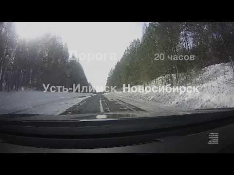 Дорога Усть-Илимск Новосибирск