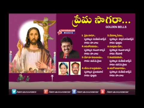 Prema Sagara | Christian Devotional Songs | S. P. Balasubrahmanyam, M.M.Keeravani, S.Pa