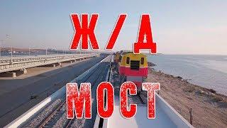 Железнодорожная часть Крымского моста растет не по дням, а по часам!