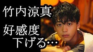 竹内涼真さんが高嶋ちさ子さんを好みのタイプだと明かし、好感度をサゲ...