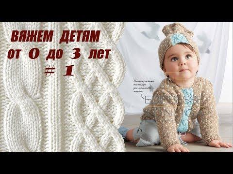 Вязание кофты для детей от 0 до 3 лет с описанием и схемами спицами