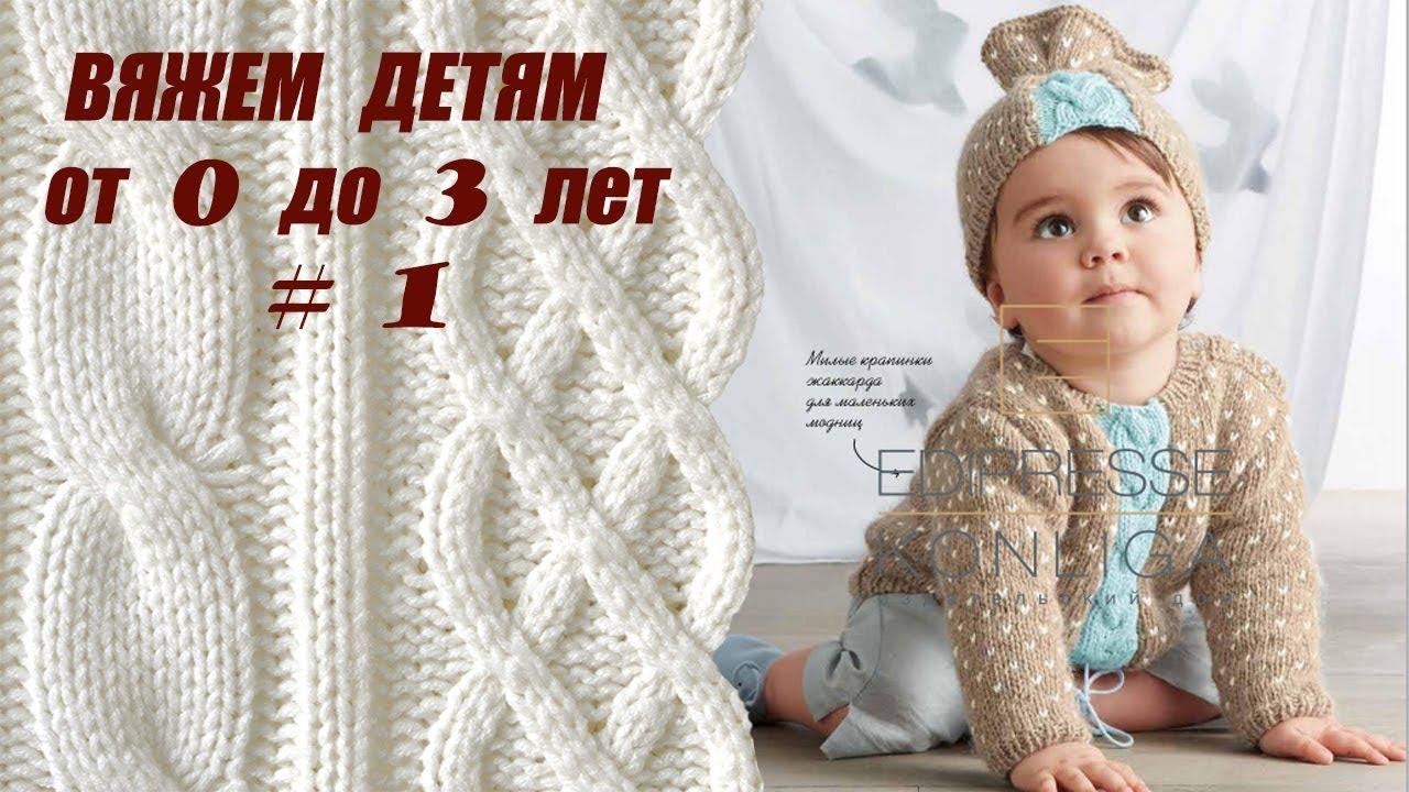 вязание спицами для детей вяжем детям от 0 до 3 выпуск 1 Youtube