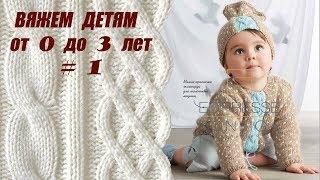 Вязание спицами для детей. Вяжем детям от 0 до 3. Выпуск # 1