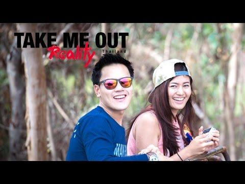 สับขาหลอก ? l SPOT - Take Me Out Reality EP.11 (9 ก.ค. 59)