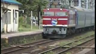 JR貨物・JR東日本電気機関車 寝台特急・ジョイフルトレイン 1990年代前半