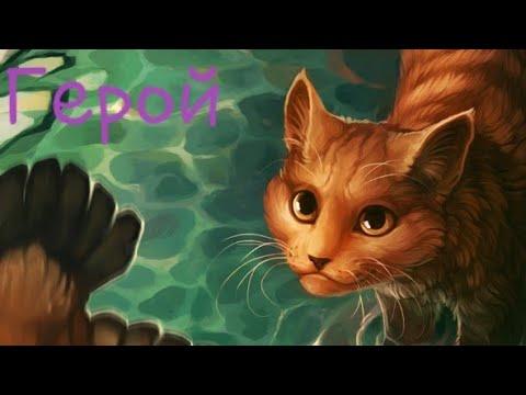 Коты - Воители. Skillet - Hero