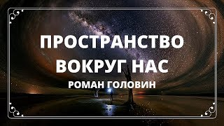 Пространство вокруг нас. Человек и пространство - Роман Головин
