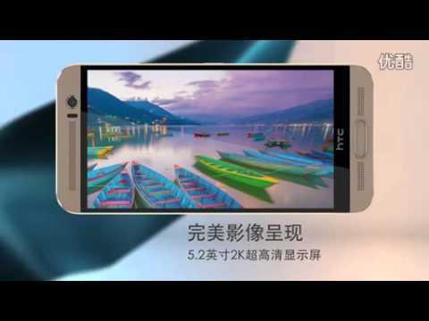 HTC One ME Commercial