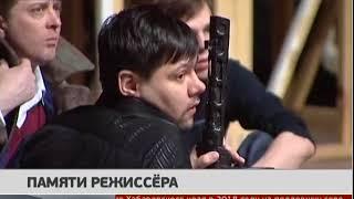 Памяти режиссёра. Новости 15/03/2018. GuberniaTV