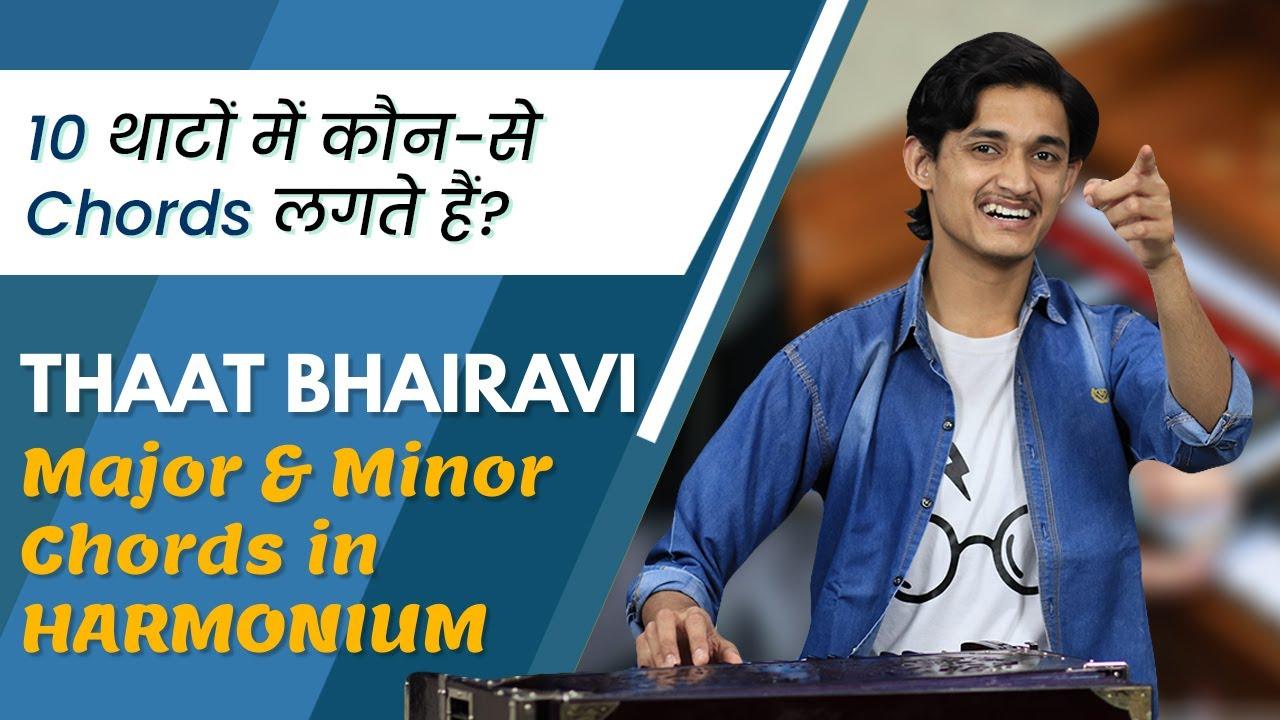 10 थाटों में कौन-से Chords लगते हैं? Thaat Bhairavi Chords | Major & Minor Chords on Harmonium
