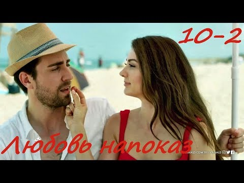 10 серия Любовь напоказ фрагмент 2 русские субтитры HD Trailer Afili Ask (English Subtitles)