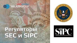 Фрагмент вебинара - Регуляторы SEC и SIPC