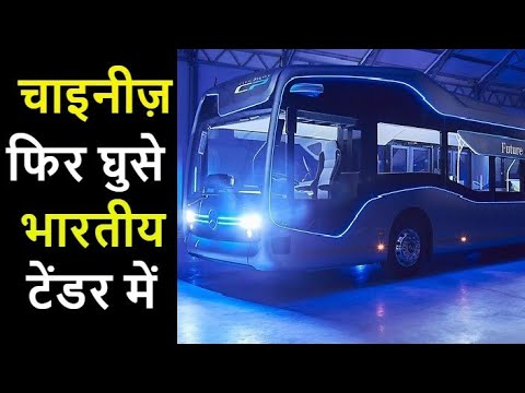 Chinese Company In Indian Electric Bus Tender | Made In India Buses In Delhi | Trainsome