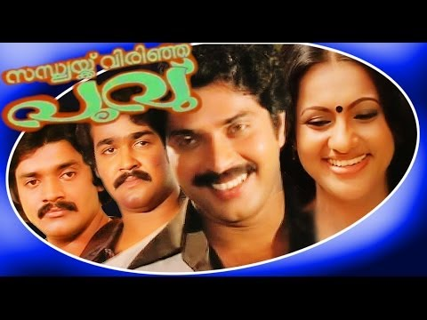 sandhyakku virinja poovu film cinema movie malayalam movie malayalam film malayalam cinema hit film super hit film popular movie kerala film full hd popular film popular cinema hit movie hit cinema hit songs super hit movie super hit cinema hd quality classical film super hit malayalam language malayalam full movie full film full length cinema kerala movie malayalam full movie family entertainer mohanlal mammootty millennium cinemas directed by pg viswambaran, produced by raju mathew, lyrics and music by ilayaraja and onv kurup,songs by yesudas, krishnachandran and s janaki, released in the banner century productions in 1983.