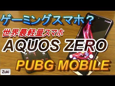 ゲーミングスマホ?AQUOS ZERO で PUBG MOBILEをプレイ検証!SHARPの世界最軽量のモンスタースマホは関東eスポーツ高校センバツ大会の指定端末!