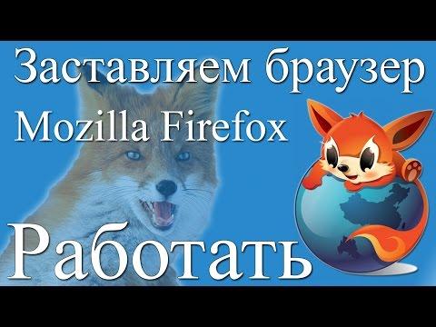Firefox тормозит, как вернуть бывалую силу?