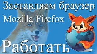 Firefox тормозит, как вернуть бывалую силу?(, 2016-04-23T11:25:20.000Z)