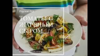 Рецепт салата с томатами и жареным сыром