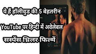 Top 5 Hollywood suspense thriller movies in hindi || Filmy Dost