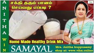 Beauty Tips / Healthy Drink / சக்தி தரும் பானம் / Anitha Kuppusamy