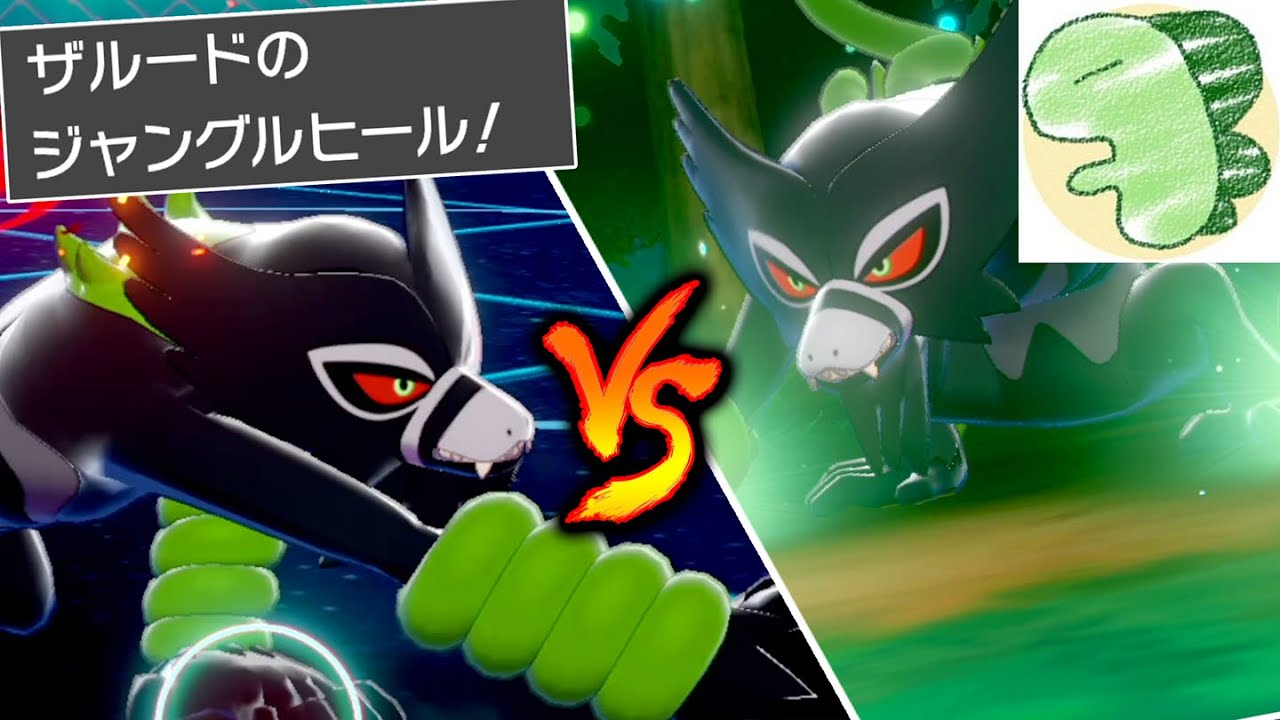 幻のポケモン『ザルード』で最速ガチ対戦!vsライバロリ【ポケモン剣盾】