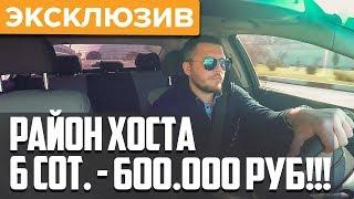 Недорогой участок 6 соток за 600 тысяч рублей - Земля в Сочи