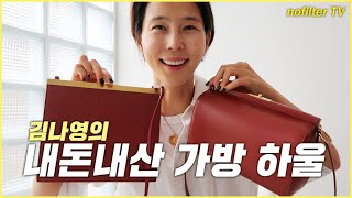 Keem Nayoung's personal collection of bags haul / Keem Nayoung's no-filter TV