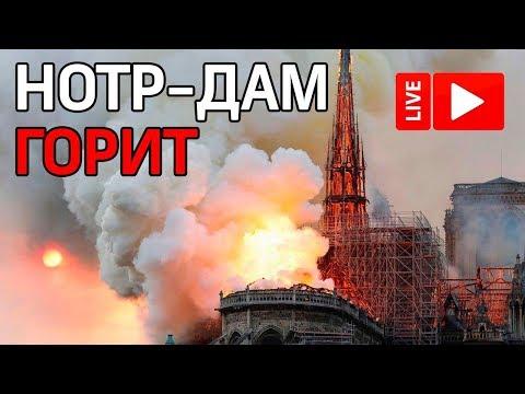 Пожар в Соборе Парижской Богоматери - Прямая Трансляция