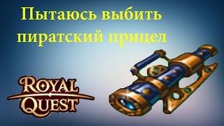 Let's Play RoyalQuest #10 - Фарм пиратского прицела []
