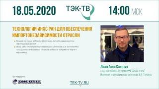 Технологии ИНХС РАН для обеспечения  импортонезависимости отрасли