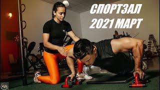 ЛУЧШАЯ МУЗЫКА для осуществления тренировки в спортзале 💪Музыка для тренировок Mix Март 2021🔥